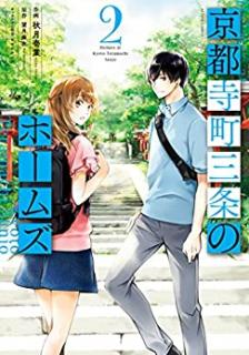Kyoto Teramachi Sanjo no Homuzu (京都寺町三条のホームズ(コミック版)) 01-02