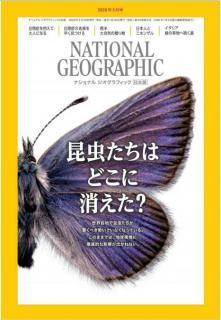 National Geographic 2020-05 (ナショナル ジオグラフィック日本版 2020年06月号)