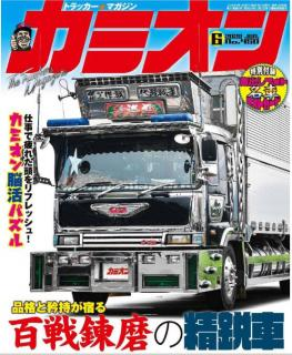 Kamion 2020-06 (カミオン 2020年06月号)