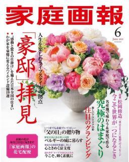 Katei Ga Ho 2020-06 (家庭画報 2020年06月号)