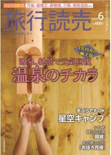 Ryoko Yomiuri 2020-06 (旅行読売 2020年06月号)