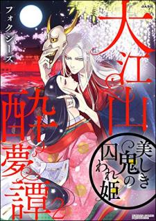 Oeyamasuimutan (大江山酔夢譚 美しき鬼の囚われ姫) 01-02