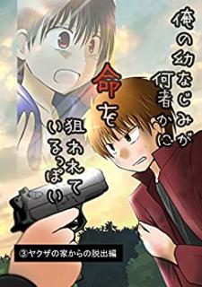 Oreosananajimi  (俺の幼なじみが何者かに命を狙われているっぽい ) 01-03
