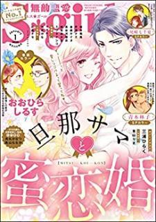 Muteki RenaiS girl 2020-01 (無敵恋愛S girl 2020年01月号)