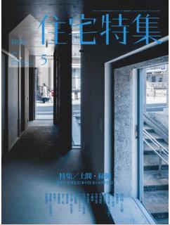 Shinkenchiku Jutaku Tokushu 2020-05 (新建築住宅特集 2020年05月)