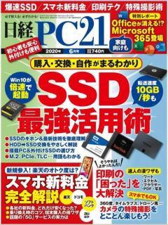 Nikkei PC21 2020-06 (日経PC21 2020年06月号)