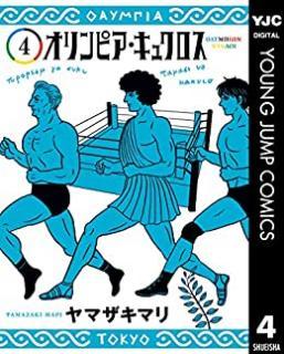 Orinpiakyukurosu (オリンピア・キュクロス) 01-04