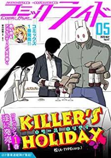 Comic Ride ( コミックライド ) 48