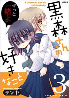 Kuromorisan no Sukina Koto (黒森さんの好きなこと) 01-03