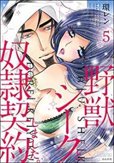 Yaju Shiku to Dorei Keiyakushimashita (野獣シークと奴隷契約しました。) 01-05