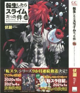 [Novel] Tensei Shitara Slime Datta Ken (転生したらスライムだった件) 01-16