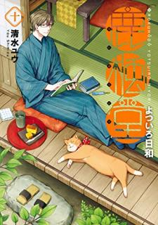 Rokuhoudou Yotsuiro-Biyori (鹿楓堂よついろ日和) 01-10