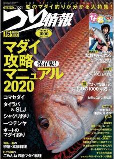Tsuri Joho 2020-05-15 (つり情報 2020年05月15日号)