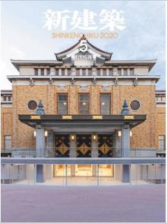 Shinkenchiku 2020-05 (新建築 2020年05月)