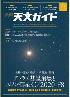 Tenmon Gaido 2020-06 (天文ガイド 2020年06月号)