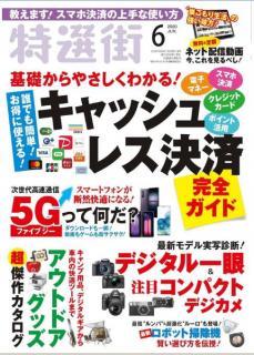 Tokusengai 2020-06 (特選街 2020年06月号)