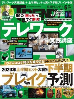 Nikkei Torendi 2020-06 (日経トレンディ 2020年06月号)